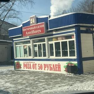 Магазин цветов на ул. Орджоникидзе, 10в1, киоск