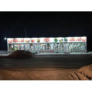 Магазин цветов на Памирском проезде, 3