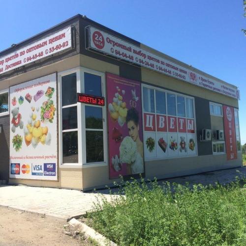 Магазин цветов на ул. Тихоокеанской, 2171